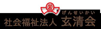 社会福祉法人 玄清会(げんせいかい)